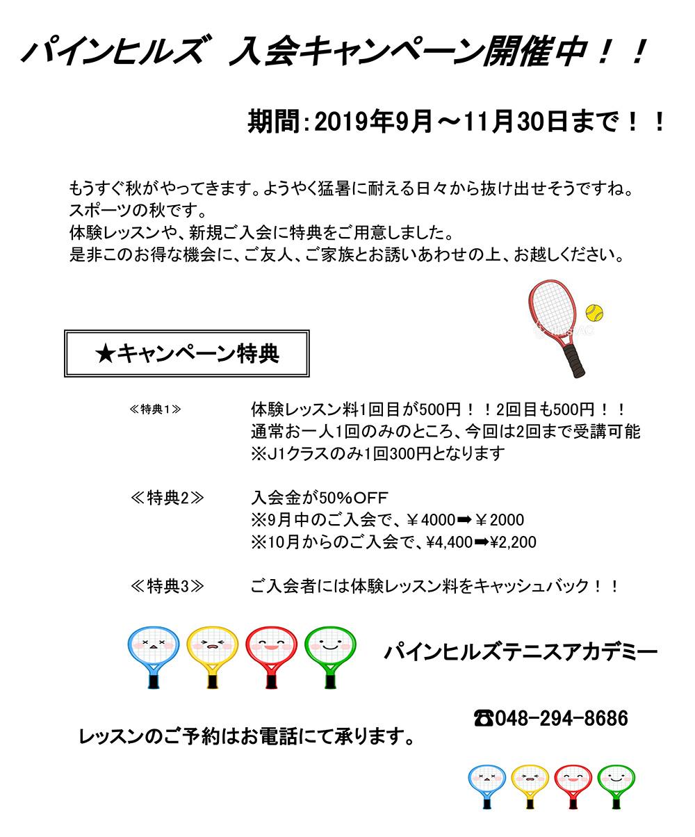 free-trial_20190506