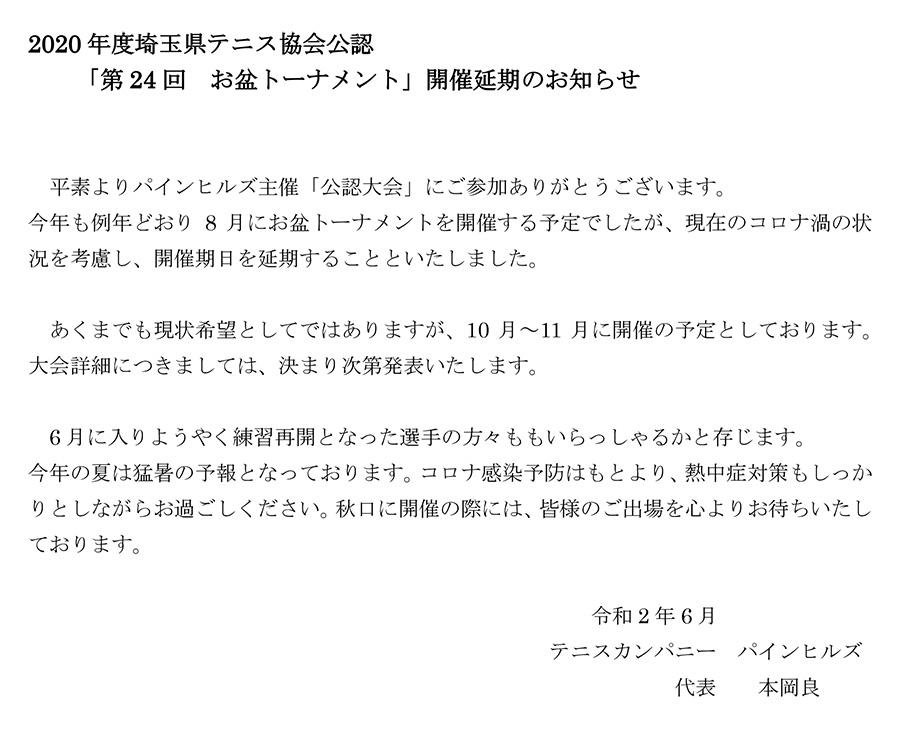 第24回お盆トーナメント 延期のお知らせ