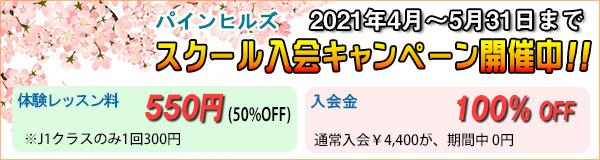 パインヒルズ 入会キャンペーン 2021春