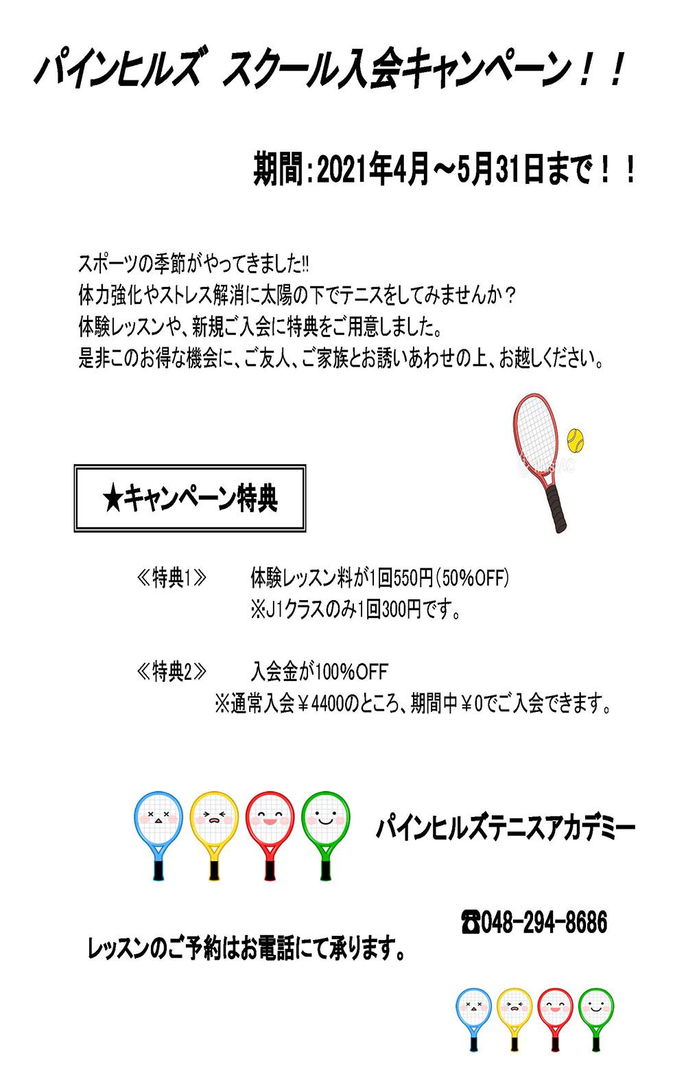 free-trial_20210401