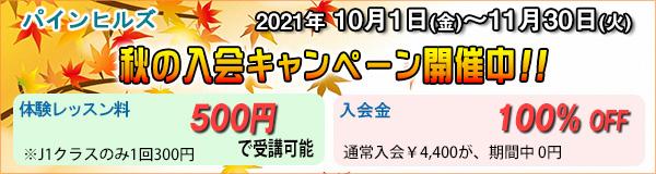 パインヒルズ 入会キャンペーン 2021秋